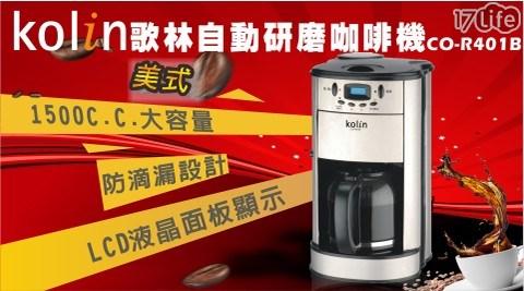 只要 1,680 元 (含運) 即可享有原價 3,490 元 【歌林】美式自動研磨咖啡機(CO-R401B)(福利品)