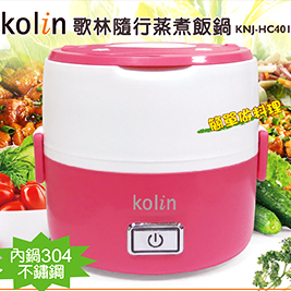 【Kolin歌林】304不鏽鋼隨行蒸煮飯鍋(KNJ-HC401)(福利
