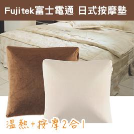 Fujitek富士電通-日式按摩墊(象牙白)(FT-LMA01)1入