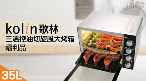【歌林】35公升三溫控油切旋風大烤箱(KBO-LN351)(福利品)