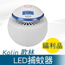 Kolin 歌林-LED捕蚊器 KEM-LNM51(福利品)