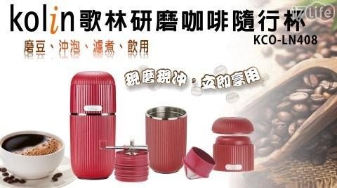 平均最低只要 1230 元起 (含運) 即可享有(A)【Kolin歌林】美式研磨咖啡隨行杯 KCO-LN408 1入/組(B)【Kolin歌林】美式研磨咖啡隨行杯 KCO-LN408 2入/組
