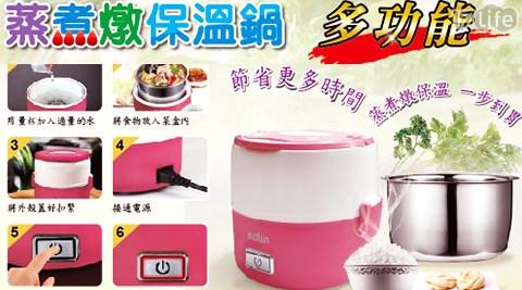 只要499元(含運)即可享有【Kolin 歌林】原價1,290元304不鏽鋼隨行蒸煮飯鍋(KNJ-HC401)(福利品)1台,享功能保固1年。