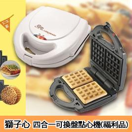 【獅子心】四合一可換盤點心機(鬆餅/三明治/蕾絲薄餅/帕尼尼) LCM