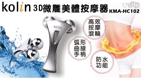 只要 399 元 (含運) 即可享有原價 1,290 元 【歌林】3D微雕美體按摩器(KMA-HC102)