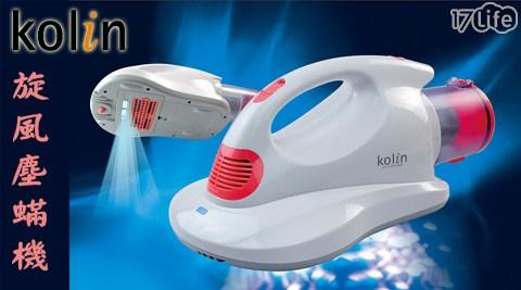 只要1,280元(含運)即可享有【Kolin 歌林】原價2,990元旋風塵蟎機(KTC-LNV308M)(福利品)1入。