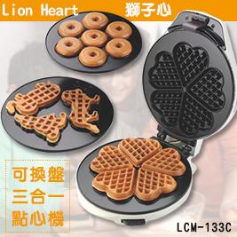 Lion Heart 獅子心-可換盤三合一點心機(LCM-133C)