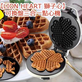 【LION HEART 獅子心】可換盤三合一點心機(LCM-133C)