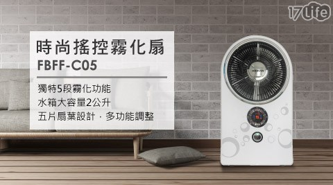 只要1,980元(含運)即可享有【BAIRAN白朗】原價4,990元時尚搖控霧化扇FBFF-C05 1台。