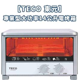 TECO 東元-專業型大功率14公升電烤箱(XYFYB1401)