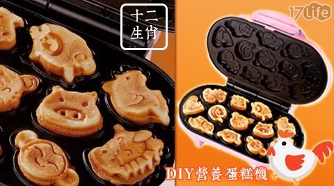 獅子心-營養十二生肖蛋糕機(LCM-139)(福利品)1入