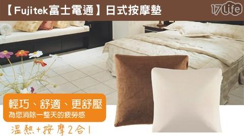 只要990元(含運)即可享有【Fujitek富士電通】原價2,490元日式按摩墊(象牙白)(FT-LMA01)1入。