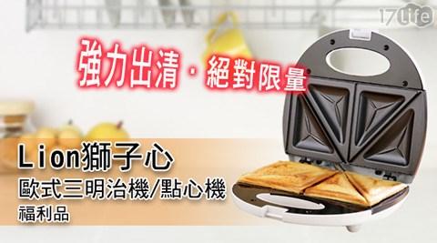 只要 499 元 (含運) 即可享有原價 1,290 元 【獅子心】歐式三明治機 / 點心機 LST-128 (福利品)