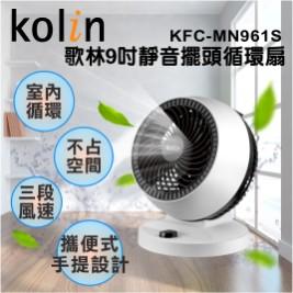 【Kolin 歌林】9吋靜音擺頭循環扇(KFC-MN961S)(福利品