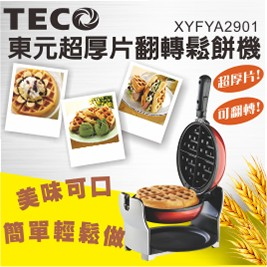 【東元】超厚片翻轉鬆餅機/點心機(XYFYA2901)(福利品)
