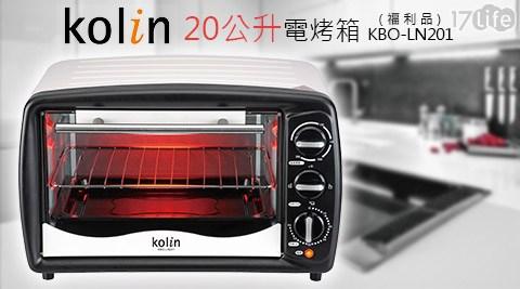 只要 888 元 (含運) 即可享有原價 1,880 元 【歌林】20公升電烤箱 KBO-LN201 (福利品)
