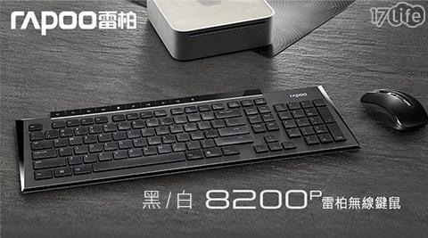 只要990元(含運)即可享有【Rapoo 雷柏】原價1,490元8200P 5G無線光學鍵鼠組1組,顏色:白色/黑色。