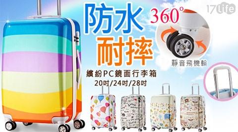 只要1,380元起(含運)即可享有原價最高12,297元韓國繽紛PC鏡面ABS超輕量抗摔耐刮防水旅行箱:(A)20吋1個/(B)24吋1個/(C)28吋1個/(D)20吋+24吋+28吋1組,多色任選..