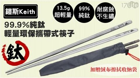 鎧斯Keith Ti5620純鈦輕量環保攜帶式筷子