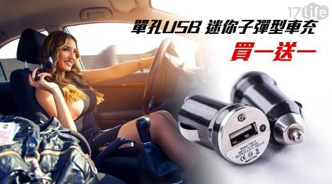 只要79元起(含運)即可享有原價最高399元單孔USB迷你子彈型車充:(A)單孔USB 1A迷你子彈型車充/(B)單孔USB 1.5A迷你子彈型車充,買一送一!