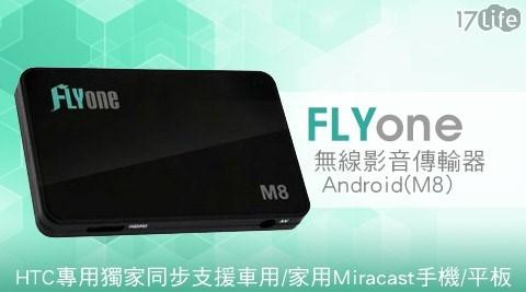 只要680元(含運)即可享有【FLYone】原價5,980元HTC專用獨家同步支援車用/家用Miracast手機/平板無線影音傳輸器Android(M8)1入。