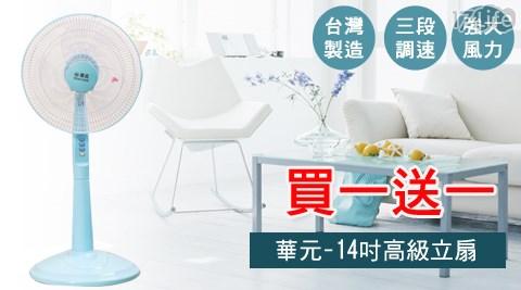 華元-台灣製造14吋高級立扇(HY-1485A)買一送一