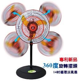【晶工牌】台灣製 360度旋轉電風扇