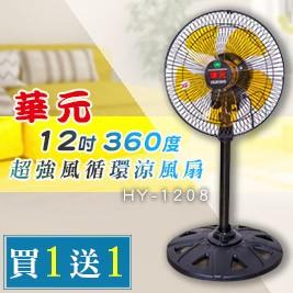 【華元】12吋360度超強風循環涼風扇(HY-1208) 買一送一