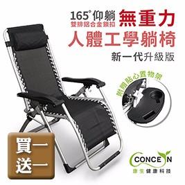 【買一送一】【Concern康生】無重力人體工學躺椅