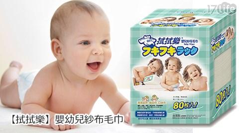【拭拭樂 】嬰幼兒紗布毛巾(80枚*12盒)
