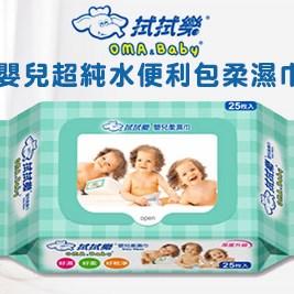 【拭拭樂】 嬰兒超純水便利包柔濕巾(25抽*36包*一箱)