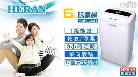只要4,890元(含運)即可享有【禾聯HERAN】原價5,390元6公升1級效能除濕機 HDH-1281 1台。