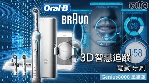 只要6,590元(含運)即可享有【德國百靈Oral-B】原價9,900元3D智慧追蹤電動牙刷(Genius8000)1支,保固兩年。