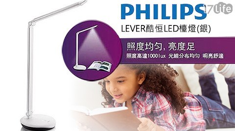 只要1,480元(含運)即可享有【飛利浦PHILIPS】原價2,499元LEVER酷恒LED檯燈(銀)(72007)1入,購買即享1年保固服務。