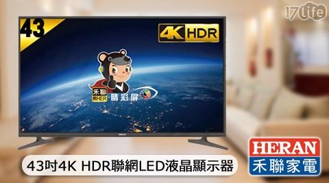 只要18,900元(含運)即可享有【HERAN 禾聯】原價20,900元43吋4K HDR聯網LED液晶顯示器(HC-43J2HDR)1台,保固三年。