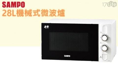 【聲寶SAMPO】天廚28L機械式微波爐 RE-N328TR