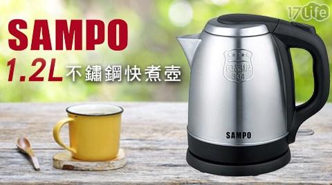只要879元(含運)即可享有【聲寶SAMPO】原價1,488元1.2L不鏽鋼快煮壺(KP-LC12S)1入,購買即享1年保固服務!