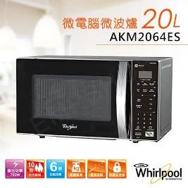 【惠而浦Whirlpool】20L微電腦微波爐 AKM2064ES