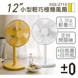 【日本正負零±0】12吋小型輕巧極簡電風扇 XQS-Z710