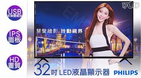 只要7,988元(含運)即可享有原價8,988元【飛利浦PHILIPS】32吋HD LED液晶顯示器+視訊盒 32PHH4002 ( 加贈迪士尼吊燈2入) 1入/組