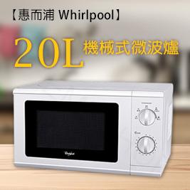 惠而浦 Whirlpool-20L機械式微波爐(WMWM200W)1台