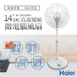 【海爾Haier】14吋DC直流微電腦電風扇 KF-5033WH