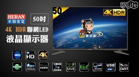 只要19,690元(含運)即可享有【HERAN 禾聯】原價24,900元50吋4K HDR聯網LED液晶顯示器(HC-50J2HDR)1台,保固三年。