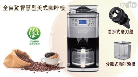 只要 6,490 元 (含運) 即可享有原價 8,990 元 【荷蘭公主Princess】全自動智慧型美式咖啡機 249406