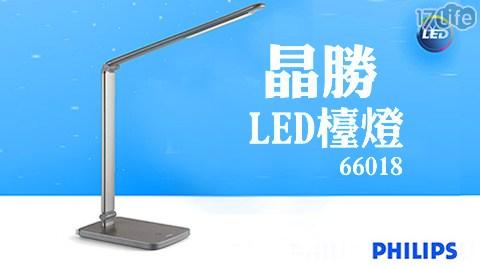 只要1,480元(含運)即可享有【飛利浦PHILIPS】原價2,990元Edge晶勝LED檯燈(66018)1入,購買即享2年保固!