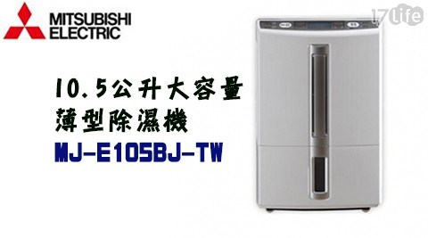 只要 12,980 元 (含運) 即可享有原價 15,390 元 【(限量)MITSUBISHI三菱】10.5公升薄型大容量除濕機 MJ-E105BJ-TW