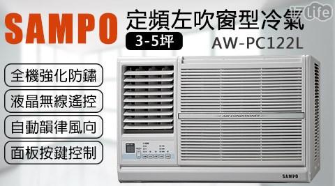 只要12,150元(含運)即可享有【SAMPO聲寶】原價14,000元3-5坪定頻左吹窗型冷氣AW-PC122L 1台。