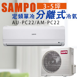 【SAMPO聲寶】3-5坪定頻分離式冷氣 AU-PC22/AM-PC2