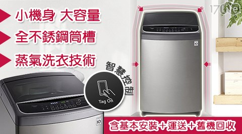 只要15,990元(含運)即可享有【LG樂金】原價19,000元12kg 6MOTION DD直立式變頻洗衣機 WT-SD126HVG (含安裝) 1台。