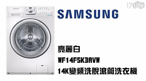 只要 26,900 元 (含運) 即可享有原價 30,000 元 【SAMSUNG三星】14KG變頻洗脫滾筒洗衣機WF14F5K3AVW(原廠回函送一年份洗衣精)